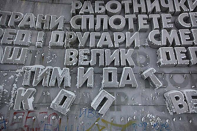 poobrywany napis zwielkich liter