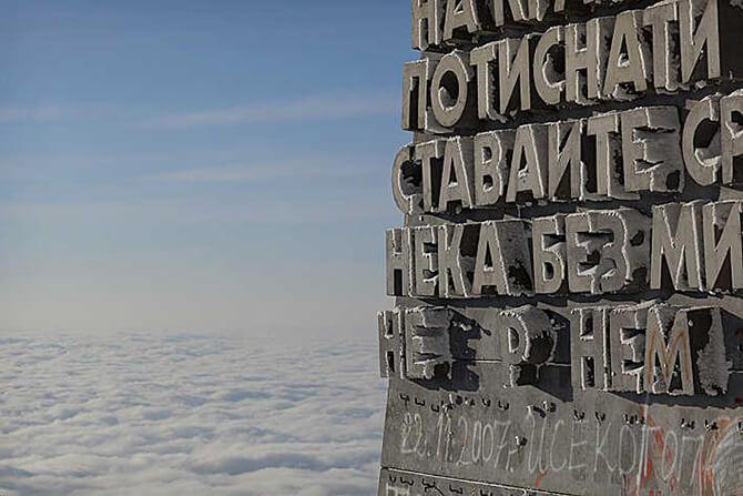 napis zliter na tle chmur
